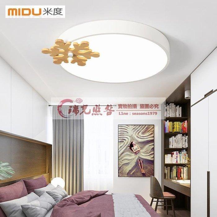 ♣可優比♣米度北歐風ins簡約臥室led吸頂燈創意個性雪花造型房間燈兒童房燈