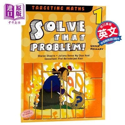 【新加坡數學教輔】Solve that Problem! Book 1  解決那個問題!第一冊(教師、家長用)