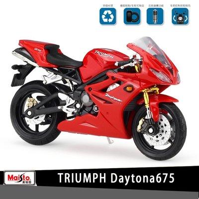 美馳圖Maisto 凱旋TRIUMPH DAYTONA675 授權合金摩托車機車模型1:18重機收藏擺設男孩生日禮物  #奇趣百貨#FGVVJ254152