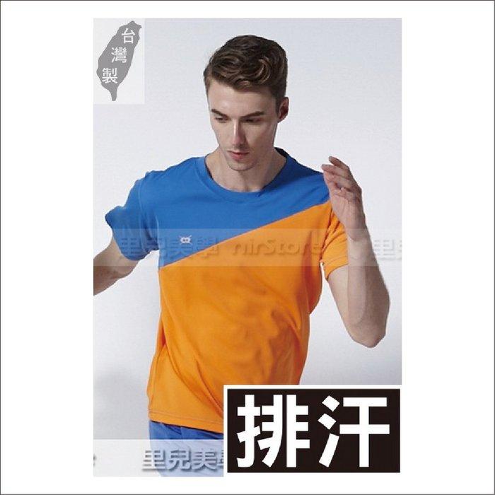 【SP-66n01-02】男女圓領短袖T恤吸濕排汗橘寶藍台灣製造團體服制服團體制服衣服印刷刺繡字慢跑步馬拉松路跑籃球班服