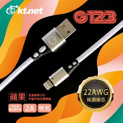 ~協明~ kt.net G123蘋果充...