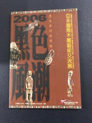 九禾二手書 2006亞非國際木雕藝術交流展 2010005