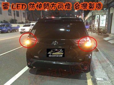 (小鳥的店)豐田 2015-19 SIENNA 尾燈 T20 雷 LED方向燈 內鍵解碼  台製 一組二入 toyota