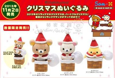 拉拉熊聖誕玩偶--秘密花園--日本進口SAN-X拉拉熊/懶懶熊/懶妹/咕咕雞聖誕限定公仔玩偶