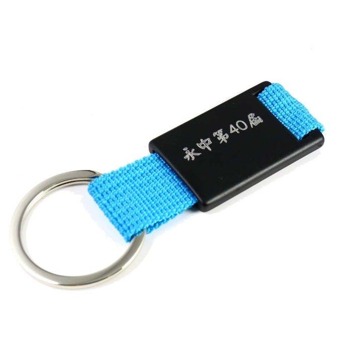 【銘記心禮】KR-1087方型織帶鑰匙圈、鎖圈(免費刻字)畢業贈禮、專屬個性化禮物