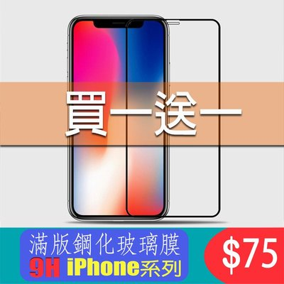 IPhone 12 滿版保護貼玻璃膜鋼化膜 適用11 Pro X MAX XR I7 I8 Plus SE2前保護貼蘋果
