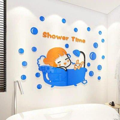 卡通快樂洗澡3D立體壓克力壁貼浴室廁所衛生間背景牆面防水游泳館裝飾
