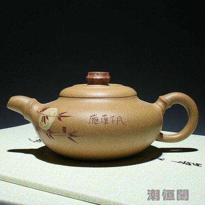 【一砂一礫】正品 原礦金黃段 250cc 月下瀟湘 全手工宜興紫砂壺