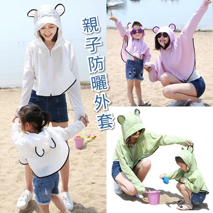 韓版親子防曬外套防紫外線夏季防曬衣全家出遊必買 Dears 親子外套【a29-9001-D】