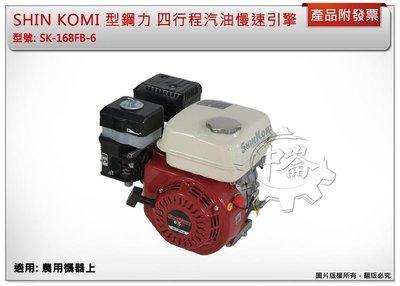 *中崙五金【免運費+附發票】型鋼力 6.5HP 四行程汽油慢速引擎 SK-168FB-6 適用農機