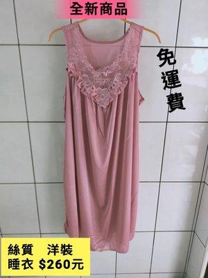免運費 1件$260 絲質洋裝睡衣