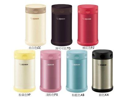 ZOJIRUSHI 象印 0.75L 不鏽鋼真空燜燒杯 不鏽鋼悶燒杯/悶燒罐/保溫瓶 SW-FCE75