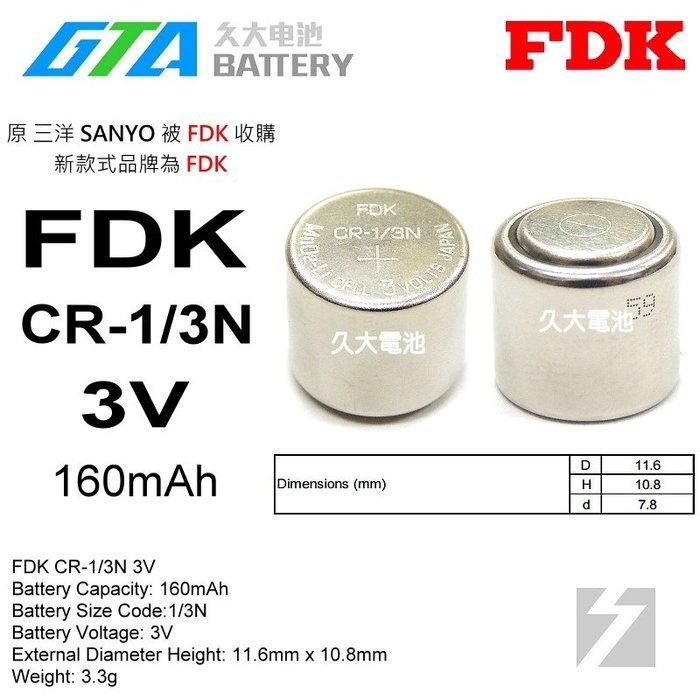 ✚久大電池❚ 日本製 FDK 三洋 SANYO CR-1/3N 3V 鋰電池 相機 血糖儀 電池 CR1/3N FD17