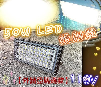 110黃缺 F1C02 110V 50W LED探照燈  防水50W投射燈 50W投光燈 50W招牌燈 50W廠房燈