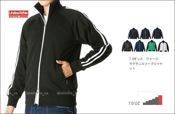 WaShiDa【UA1995】United Athle 7.0 oz 雙拉鍊 立領 運動外套 夾克 經典配色 日系風格 - 預訂