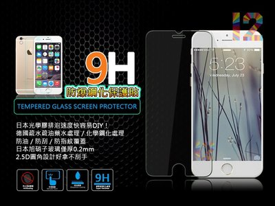 ►3C當舖12號◄鋼化保護貼 防爆玻璃貼 9H高硬度 疏油疏水 iphone 5/6 Note4 M8 E8 Z3