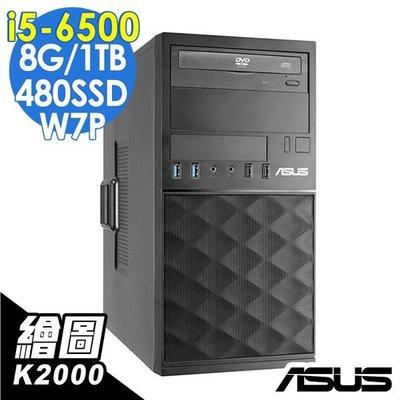 【現貨】ASUS電腦 MD330 i5-6500/ 8G/ 1TB+480/ K2000/ W7P 商用電腦 新北市