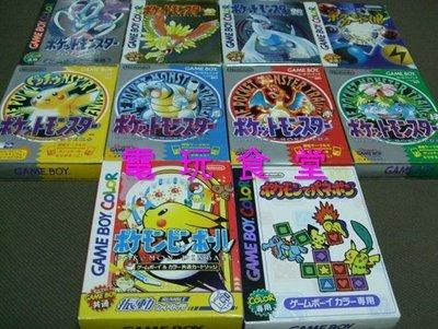 ※絕版品!《正日本原版、有盒書》『懷舊電玩食堂』【Game Boy】神奇寶貝 全系列 (可單買)