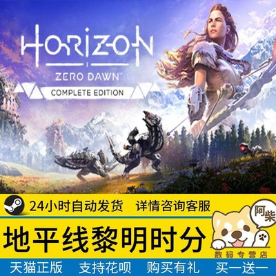*康康小鋪* STEAM PC正版HORIZON ZERO DAWN COMPLETE EDITION 地平線 零之曙光 地平線黎明時分