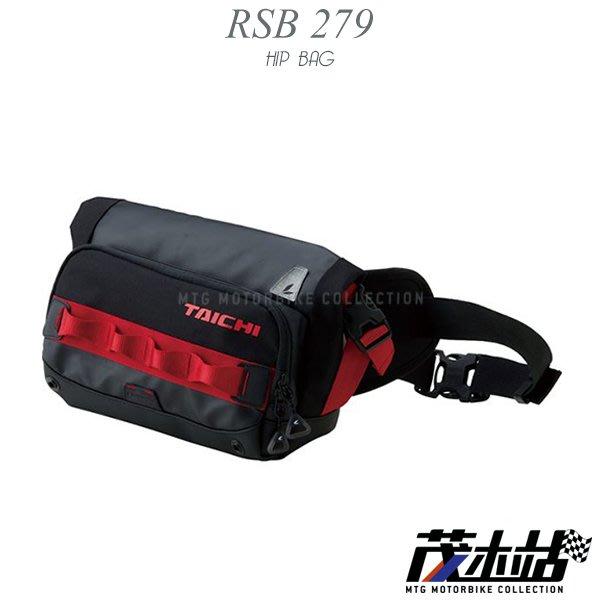 ❖茂木站 MTG❖ 日本 RS TAICHI RSB279 腰包 臀包 多色 防水 5L RSB 279 太極。黑紅