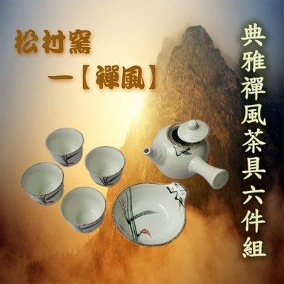 02213-----雲蓁小屋【 松村窯...