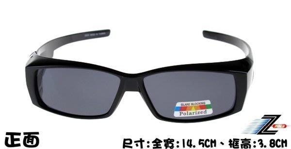 帥氣設計小版款!【Z-POLS專業設計款】近視專用!可包覆近視眼鏡於內!舒適偏光鏡(八色)