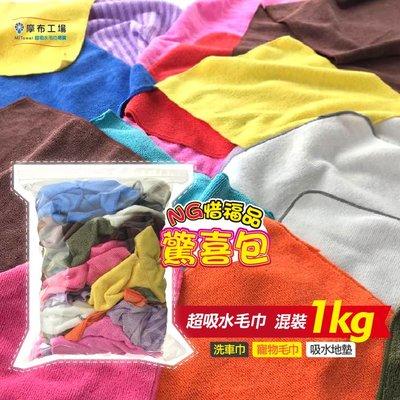 NG惜福毛巾1公斤裝(尺寸顏色隨機)-吸水毛巾/沐浴巾/寵物毛巾/吸水腳踏布.地墊/寵物毛巾/抹布