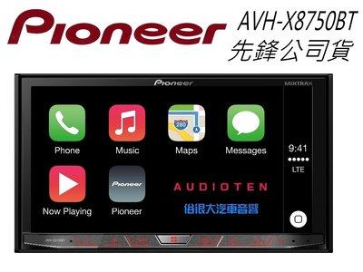 俗很大~先鋒 Pioneer AVH-X8750BT DVD.USB.APPLE.IPHONE.藍芽 台灣公司貨 台中市
