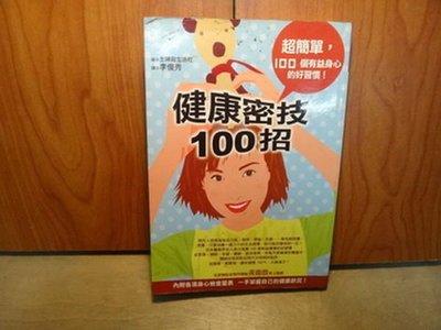 【愛悅二手書坊 18-17】健康密技100招 商周