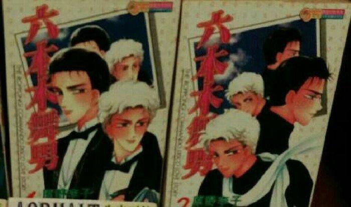 【幸福舖子】原野李子 。石上遙-六本木舞男。全兩集。自有書不拆賣
