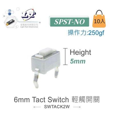 『堃邑』含稅價 6mm Tact  Switch 2Pin 輕觸開關 常開型 6x3.5x5mm 12V/50mA 10入裝