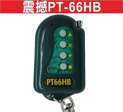 遙控器達人震撼PT-66HB 發射器 快速捲門 電動門遙控器 鐵門遙控器 鐵捲門遙控器