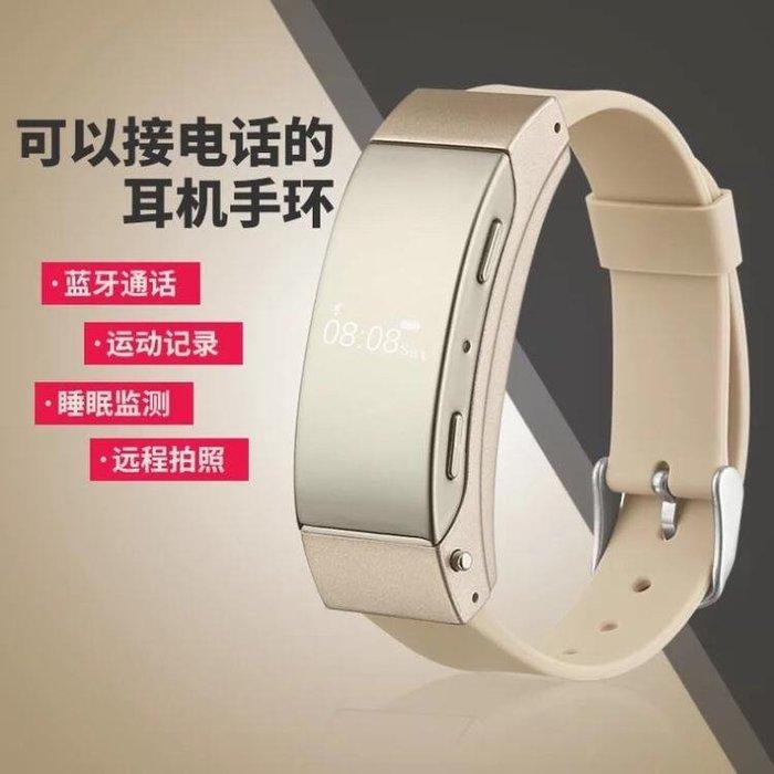智慧手環藍芽耳機手錶智能手環二合一可分拆防水分離式多功能