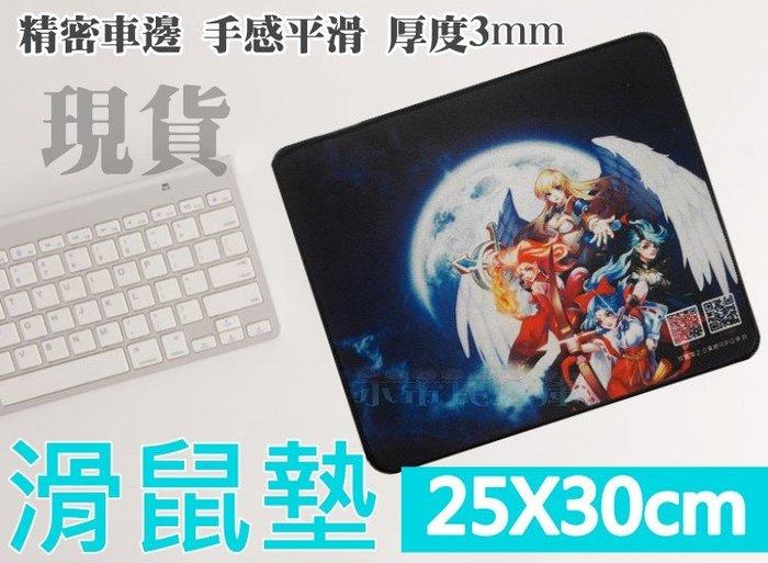 小市民倉庫-現貨發售-滑鼠墊-25X30-小尺寸/加厚/精緻鎖邊-鼠標墊-桌墊-墊子-電競滑鼠-電競鍵盤