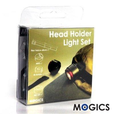 【MOGICS】摩奇客燈戶外型 頭燈組