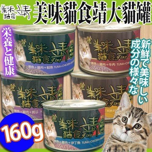 【??培菓寵物48H出貨??】美味靖》鮪魚雞肉系列美味貓食靖大貓罐-160g 特價34元自取不打折