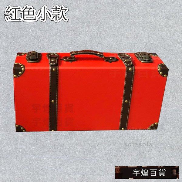 《宇煌》復古皮箱紅色皮箱拍照道具家居店鋪櫥窗裝飾手提箱紅色小款_aBHM
