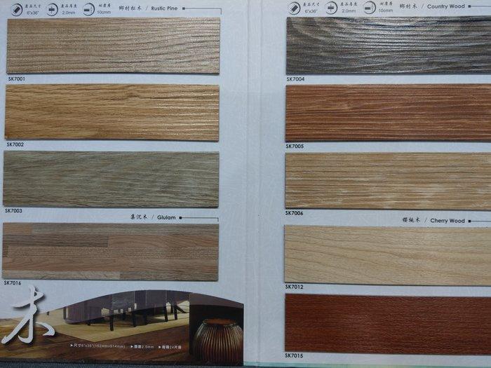 {三群工班浮雕}塑膠地板長條塑膠地磚DIY價匠藝2.0MM每坪550元可代工網路最低價服務迅速另壁紙油漆地毯窗簾捲簾施工