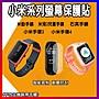 小米系列手錶保護膜 米動手錶保護貼 米兔3兒...