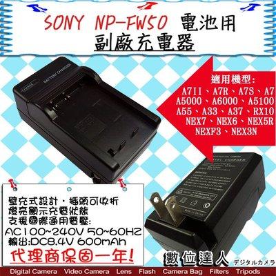 【數位達人】副廠 SONY NP-FW50 充電器 / SONY FW50 充電器 / A7M2 A7R A6400
