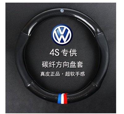 格調居家 Volkswagen 福斯 方向盤套 POLO GOLF 6 GOLF 7 TIGUAN 汽車 方向盤 皮套