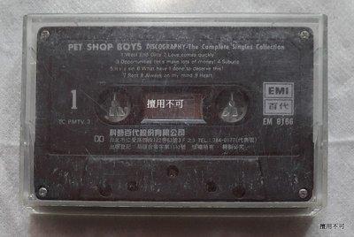 Pet shop boys 寵物店男孩 Discography - the complete singles..精選卡帶