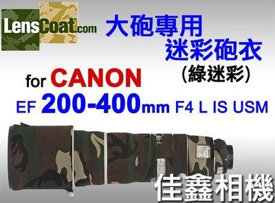 @佳鑫相機@(全新品)美國 Lenscoat 大砲迷彩砲衣(綠迷彩) for Canon EF 200-400mm F4 L IS USM