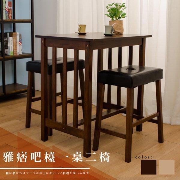 桌椅 餐桌椅組 雅痞吧檯一桌二椅/胡桃色黑皮 OS6 【多瓦娜】【限時限定】