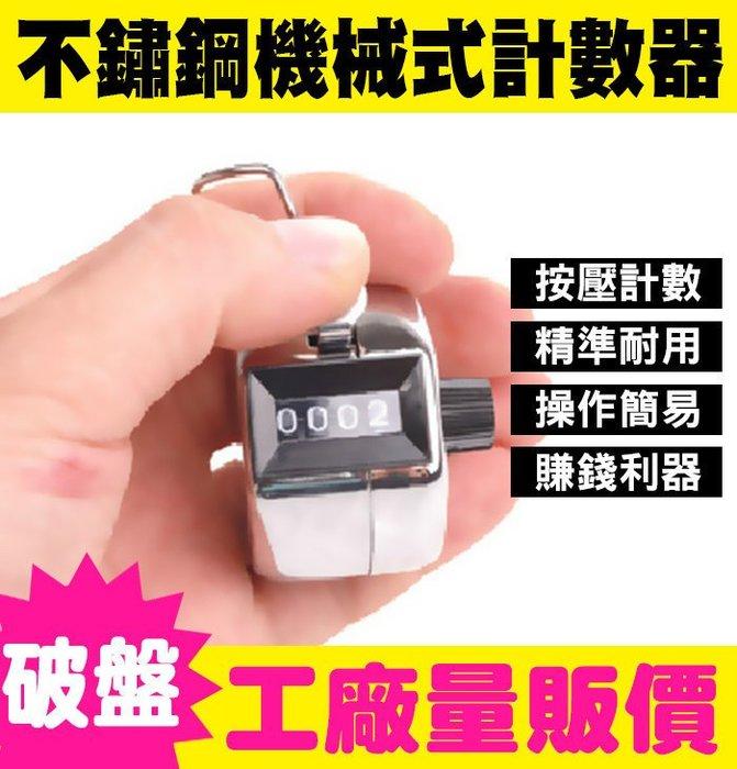 【傻瓜批發】(G21)不鏽鋼機械式金屬計數器 流量統計 人數點人頭 文具 念佛 機械按壓 手指計數器 不銹鋼 板橋自取