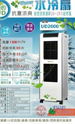 《ky05 斷貨中》{ 已無贈品 }   ( 免運 ) 2020 獅皇 MBC2000 新款 UD2000  水冷扇    - 省電 降溫