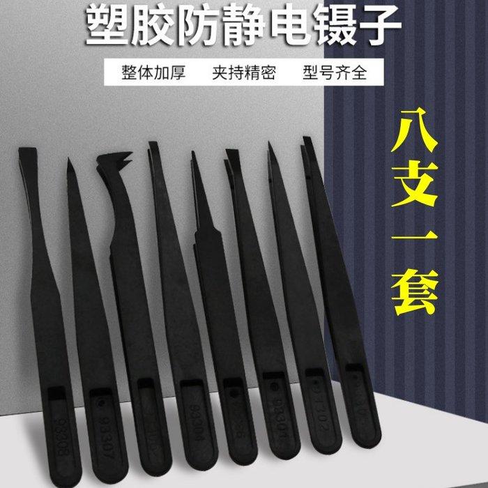 【台灣現貨】[99特賣]防靜電碳纖維塑膠鑷子(八件套)#厚度達2mm 抗壓耐磨 淨化鑷子 防靜電鑷子 塑料鑷子 夾子