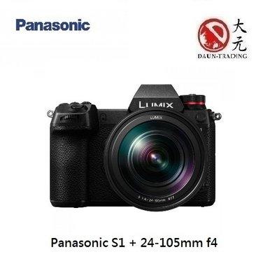 *大元˙台北*【登錄送原電+V LOG軟體】 Panasonic S1+24-105mm f4 全幅機 4K 公司貨