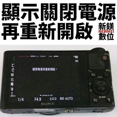 【新鎂到府收件】相機維修 關閉電源再重新開啟 SONY RX100 RX100M2 鏡頭維修 專業維修
