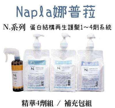 【精華4劑組】最新效期👍娜普菈 角蛋白結構再生護髮 熱效果深層護髮 沙龍護髮 N.系列 居家型護髮 Napla 新上市